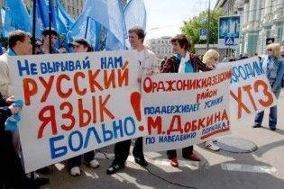 Литвин: російська мова – історично друга в Україні