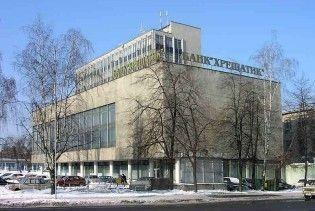 """Банк """"Хрещатик"""" заявив, що не претендує на державні гроші"""