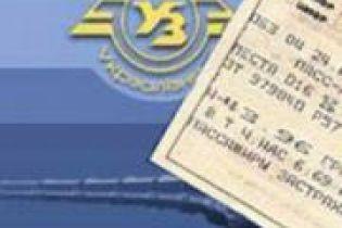 З залізничних квитків зникнуть прізвища