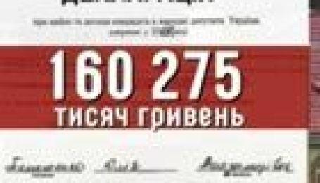 Тимошенко - найбідніша!