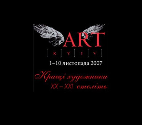 """""""Арт-Київ 2007"""""""