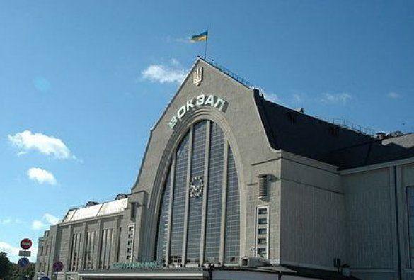 Залізничний вокзал у Києві (Фото: photofile.ru)