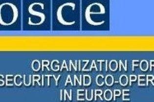 ОБСЄ відправляє в Україну свою делегацію