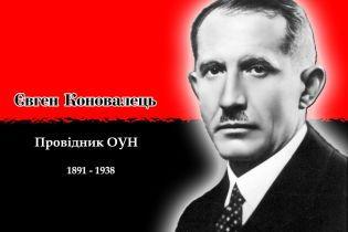 У Львові вшанують голову проводу ОУН Коновальця