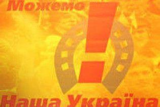 """У """"Нашій Україні"""" бачать майбутнє без Ющенка"""
