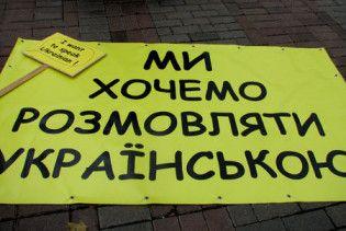 На Львовщине готовятся защищать украинский язык
