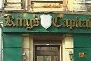 Суд припинив ліквідацію скандальної фінансової групи King's Capital