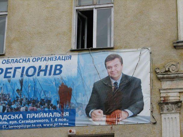 Януковича у Тернополі залили фарбою
