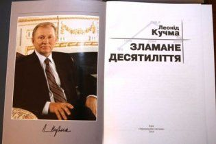 Книгу Кучмы переведут на азербайджанский язык