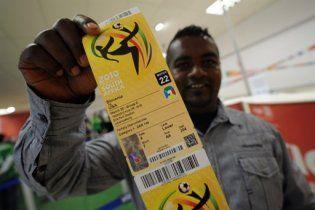 Тисячі вболівальників купили підроблені квитки на ЧС-2010