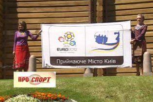 В Киеве презентовали логотип города к Евро-2012