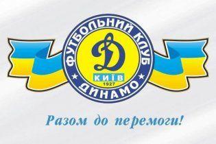 """Британський суд захистив """"Динамо"""" від посягань Григоришина"""