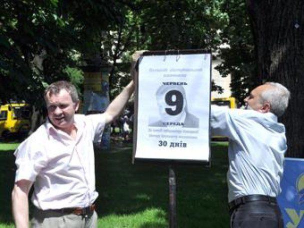 У Львові встановили календар, що лічить дні до пенсії Януковича