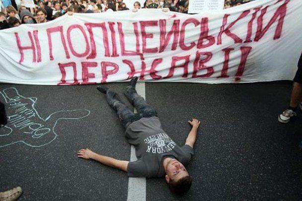 Всеукраинская акция протеста против произвола милиции