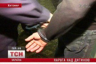 На Житомирщине педофил изнасиловал шестилетнюю девочку на глазах у братика