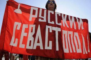 Росія підготувала документи, щоб відсудити Севастополь в України