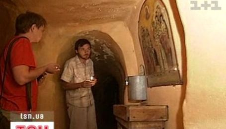 Подземные поселение под Киевом