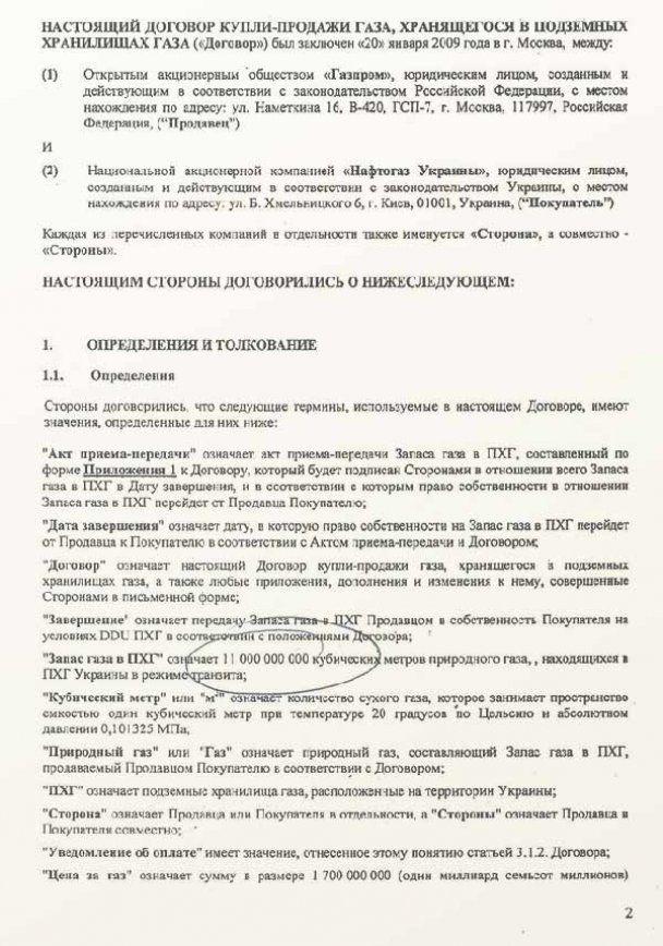 Тимошенко оприлюднила угоду про купівлю газу Фірташа (документ)