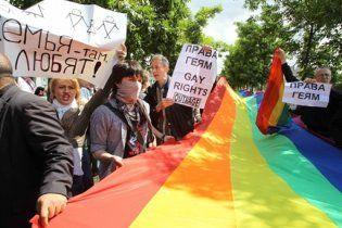 Минюст легализовал украинских геев, лесбиянок и бисексуалов
