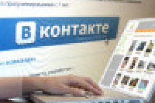 """МВД создаст департамент для """"фильтрации"""" соцсети """"Вконтакте"""""""