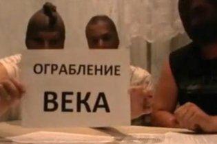 """На YouTube анонсували """"пограбування сторіччя"""" в Донецьку"""