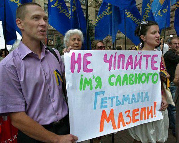 """Акція протесту """"Мазепа forever"""" у Києві"""