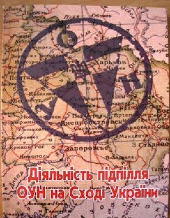 Книжка Діяльність підпілля ОУН на Сході України