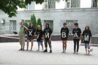 В Донецке молодежь нецензурными буквами выстроилась перед СБУ