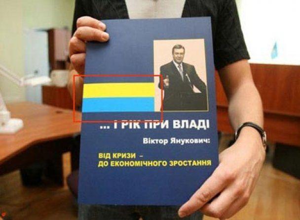 Новий конфуз: Янукович приймав президентів на тлі перевернутого прапора