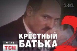 """Лукашенко назвал заказчиков фильма """"Крестный батька-2"""""""