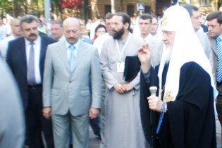 Візит патріарха Московського Кирила до України