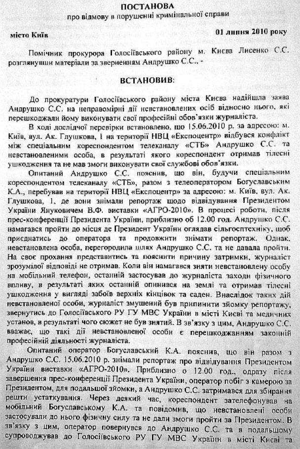 Охранника Януковича, который повалил журналиста на пол, никто не трогал