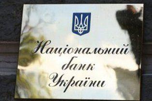 НБУ має намір контролювати фінансові групи України