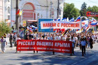 Крим і Москва підписали програму співробітництва