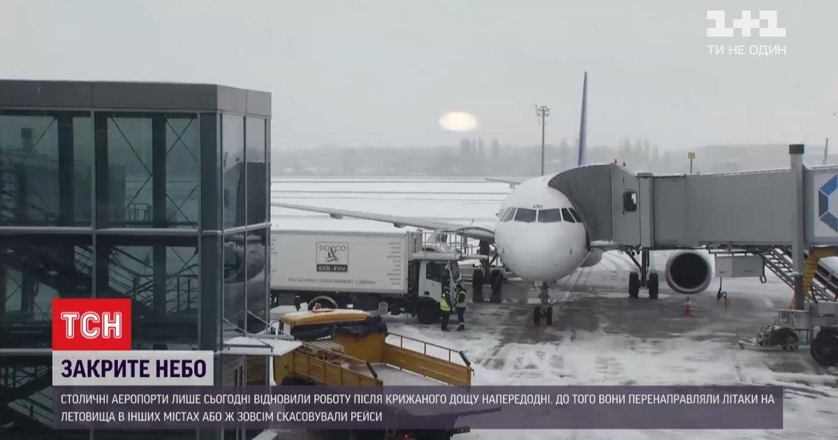 Столичні аеропорти лише сьогодні відновили роботу після льодяного дощу