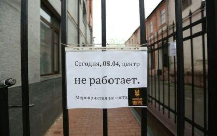Активисты разблокировали Российский центр науки и культуры в Киеве