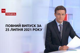 Новини України та світу | Випуск ТСН.Тиждень за 25 липня 2021 року (повна версія)