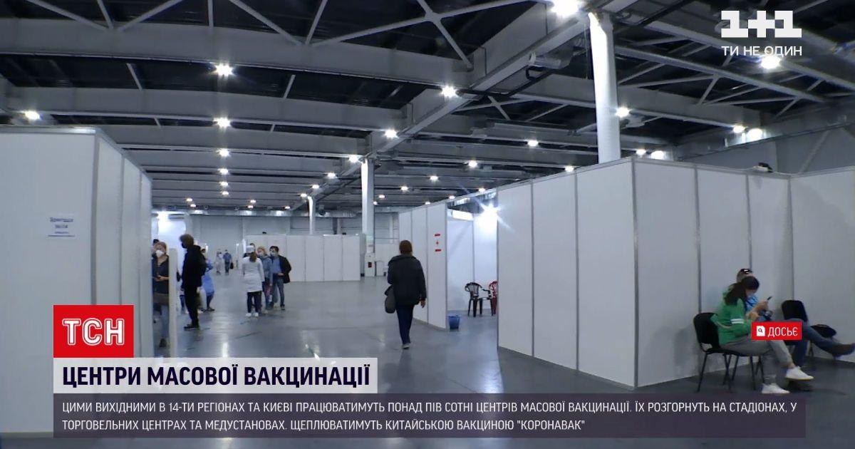 Новини України: цими вихідними працюватимуть понад пів сотні центрів масової вакцинації