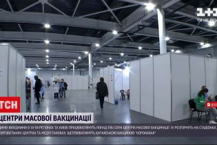 Новости Украины: в эти выходные будут работать более полсотни центров массовой вакцинации