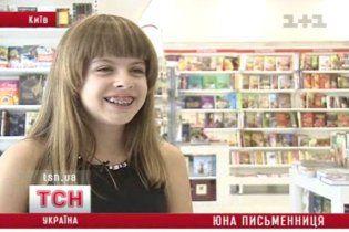 12-річна українка видала власний роман