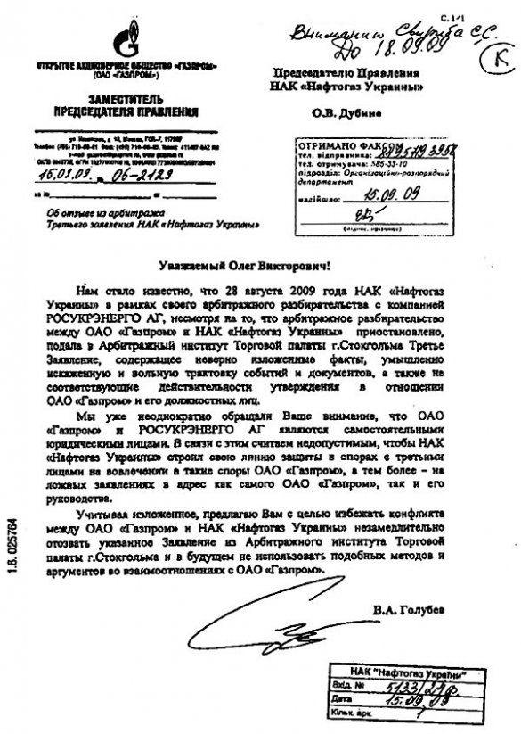 Лист Газпрома Нафтогазу