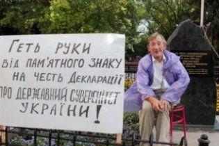 В Харькове пенсионер приковал себя к памятнику