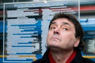 Уволен начальник Киевского метрополитена