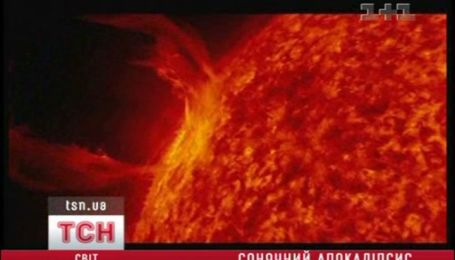 Солнечный апокалипсис