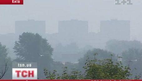 Киев в дымовом плену