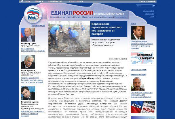 Партію Путіна звинуватили у підробленні фото з місця пожежі