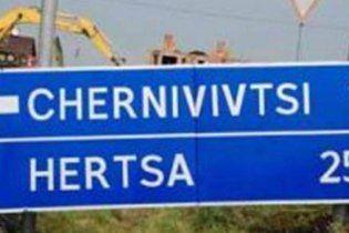Ожидая Януковича, в Черновцах неправильно написали название города