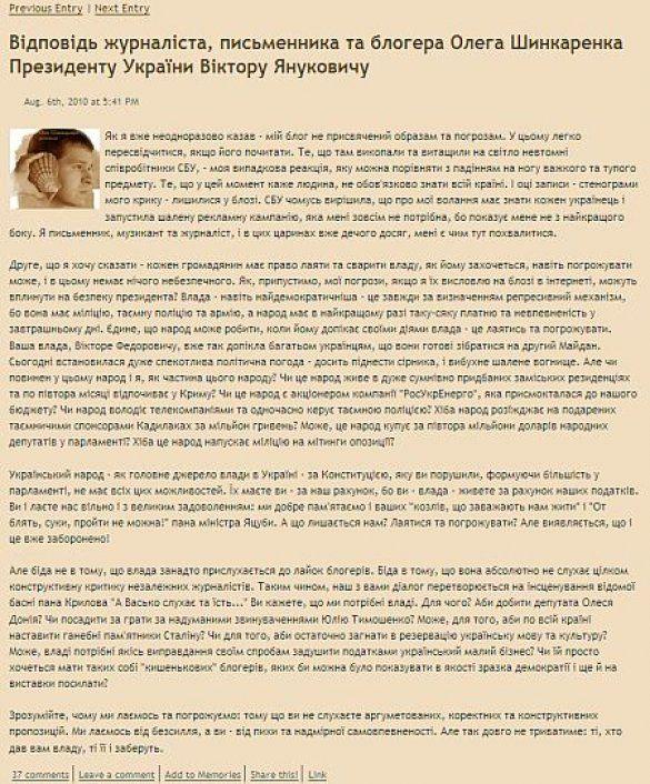 блог Шинкаренка