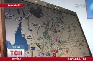 В Кривом Роге создали Интернет-карту наркопритонов