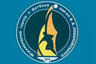 Россия выиграла Кубок Лобановского